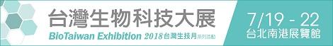 proimages/生技展-1.jpg